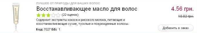 Сильная распродажа Орифлейм 2011 в Украине - Новости, каталог ...