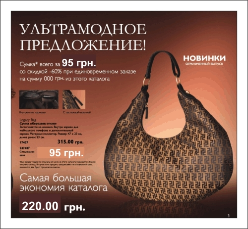 "Орифлэйм: сумка  ""Королева стиля "", каталог Орифлейм (Oriflame)"