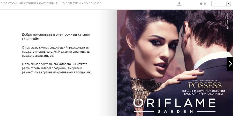 Каталог Oriflame (Орифлэйм) №15 2014 г.  Украина  - Новый каталог ... b8992544bac00